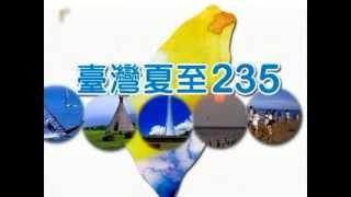臺灣夏至235