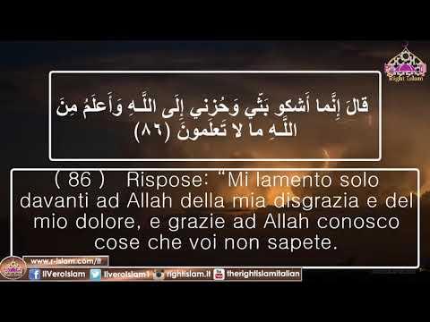 سورة يوسف ايطالىIl Sacro Corano .. Sura Yusuf (sottotitoli in italiano)