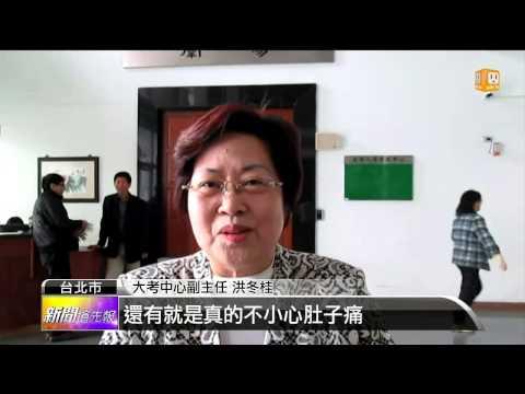 【2014.01.06】大考中心闈場試車 測驗作業流程 -udn tv