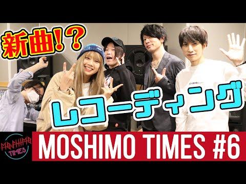 MOSHIMO TIMES #6『新曲!?レコーディング』