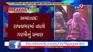 Heatwave may sweep Gujarat on Election day,temperature may rise upto 44 degree C -Tv9