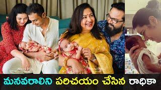 Actress Radhika introduces her granddaughter Radhya..