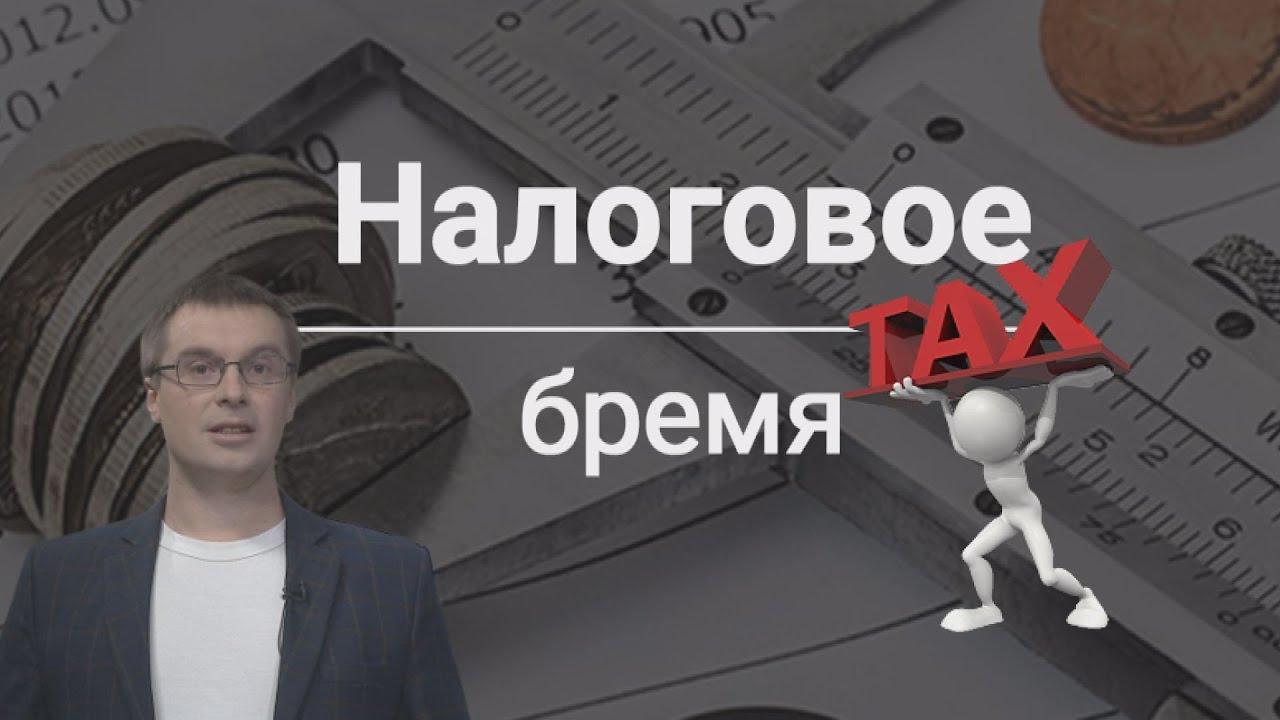 Налоги в России и других странах. Где больше?