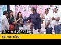 Amitabh Bachchan ने 100 स्वास्थ्य Box के लिए दिया Donation