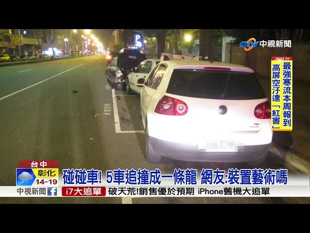 碰碰車! 5車追撞成一條龍 網友:裝置藝術嗎