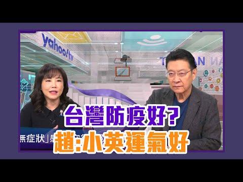 台灣防疫很厲害?趙少康:蔡英文運氣很好!天津、重慶、北京、上海皆已進入「半封閉式管理」狀態。【Live】鄉民來衝康