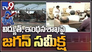 CM Jagan puts Naidu govt's energy deals under scanner for ..