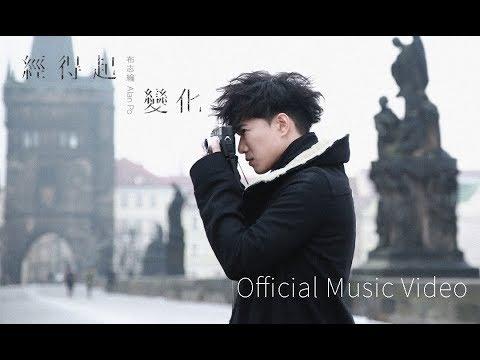 布志綸 Alan Po - 經得起變化 Another Me (Official Music Video)