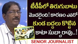 Face To Face With Senior Journalist Kata Subbarao | Vallabhaneni Vamsi Abusive Comments On TDP