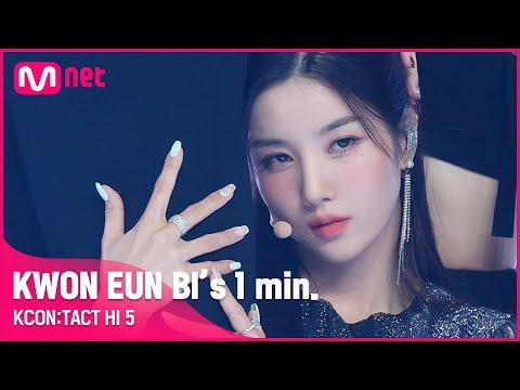 #KWONEUNBI (권은비) 's 1min. ⏱ | KCON:TACT HI 5