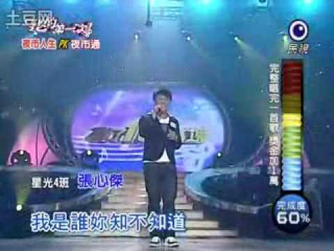 20091227我的第一次 - 張心傑:外套/動力火車