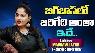 Actress Madhavi Latha Sensational Comments on Bigg Boss Sh..