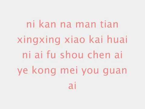 Jerry Yan - Jiu Xiang Lai Zhe Ni LYRICS [Down With Love]