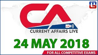 Current Affairs Live At 7:00 am | 24 May | SBI PO, SBI Clerk, Railway, SSC CGL 2018