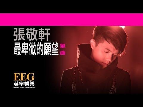 張敬軒 Hins Cheung《最卑微的願望》[Lyrics MV]