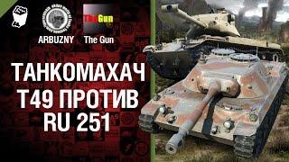 Т49 против Ru 251 - Танкомахач №31 - от ARBUZNY и TheGUN