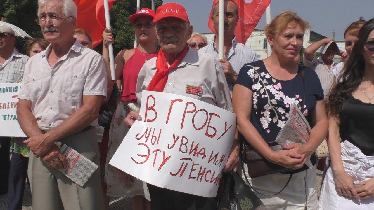 """Митинг в Нальчике: """"В гробу мы увидим эту пенсию"""""""