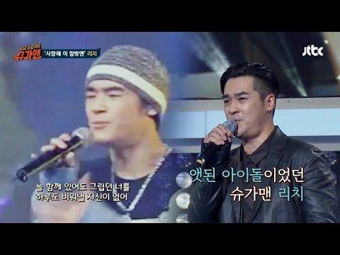 [재석팀] 슈가송 리치 '사랑해 이 말밖엔'♪ 슈가맨 5회