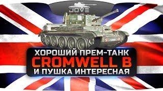 Хороший прем-танк и пушка интересная (Обзор Cromwell B)