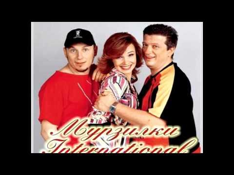 Мурзилки International - Гастарбайтер