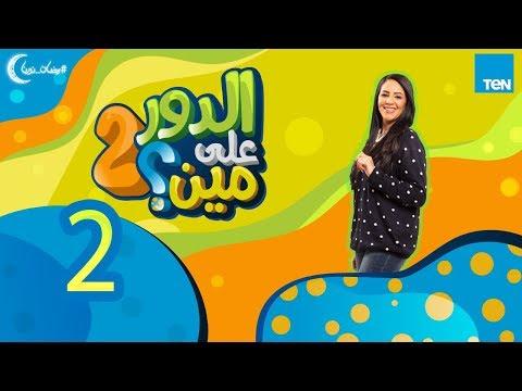 الحلقة 2 من برنامج الدور على مين