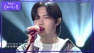 김재환 - Leave The Door Open [유희열의 스케치북/You Heeyeol's Sketchbook] | KBS 210409 방송