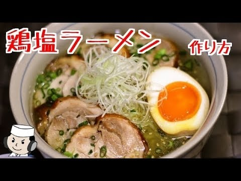 鶏塩ラーメン♪ Ramen with salt based soup♪
