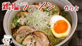 (Shio) Salt-broth Chicken Ramen
