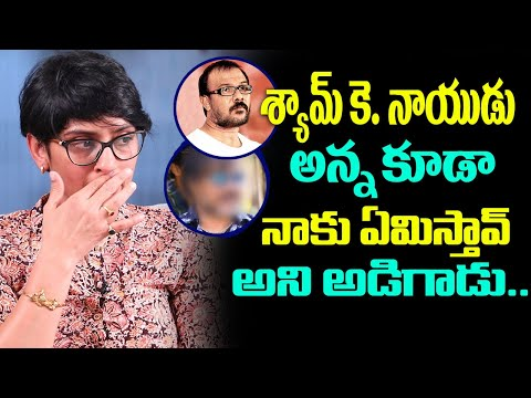 Arjun Reddy fame Sri Sudha shocking comments on Chota K Naidu