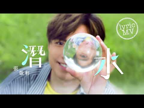 張敬軒 Hins Cheung《潛水》(Diving) [Lyric MV]