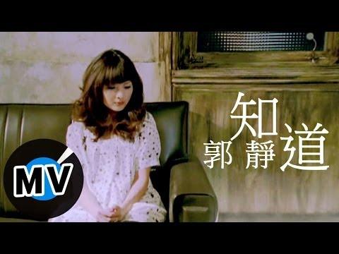 郭靜 Claire Kuo - 知道 (官方版MV)