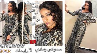استعدوا معي/ عزومة لعرس مغربي🇲🇦/ Giveaway/GRWM Moroccan Wedding 👰🏻