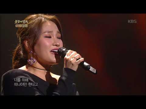 불후의명곡 Immortal Songs 2 - 손승연 - 보고싶다.20171118