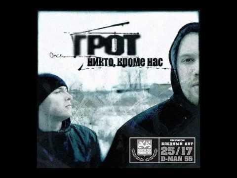 ГРОТ - Караготы (другая версия) feat. D.A.P.A.