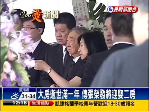 週刊爆:張榮發將迎娶二房李玉美-民視新聞