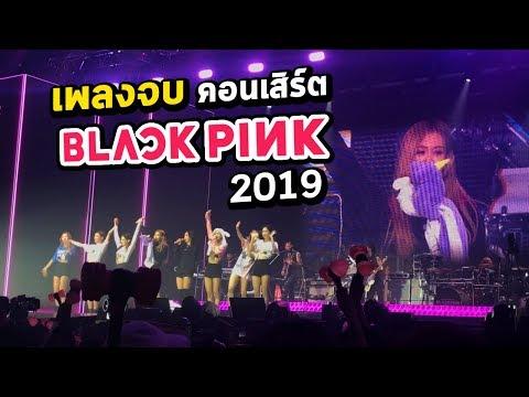 เพลงจบ Blackpink คอนเสิร์ตไทย   BLACKPINK2019 IN YOUR AREA Bangkok