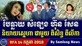 ធ្លាយសំឡែងលោក ហ៊ុន សែន និយាយស្នេហាជាមួយអ្នកស្រី ពិសិទ្ធ ពីលីកា, Cambodia Hot News, Khmer News