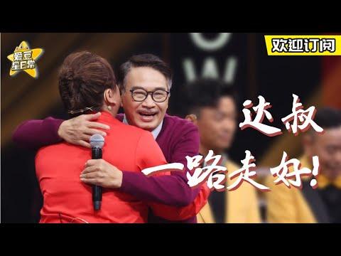 吴孟达首度回应与周星驰合作 蔡明寄予新生代演员嘱托 王牌对王牌6EP3花絮