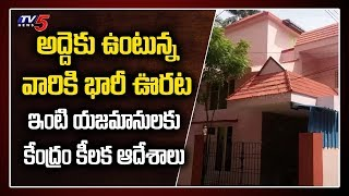 Central Govt key orders to house owners over house rents..
