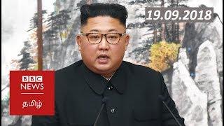 N Korea to shut down missile site - Moon | BBC Tamil Latest News | பிபிசி தமிழ் செய்தியறிக்கை |
