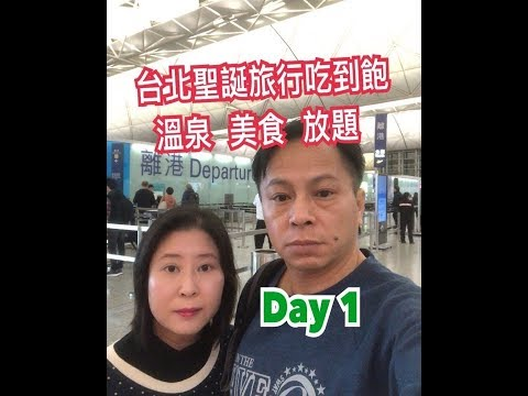 兩公婆食在台北 ~ 台北聖誕旅行吃到飽 Day 1...溫泉、美食、放題