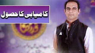 Qasim Ali Shah   Kamyabi Ka Hasool   Ramazan 2018   Aplus