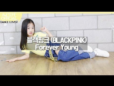 나하은 (Na Haeun) - 블랙핑크 (BLACKPINK) - Forever Young 댄스커버