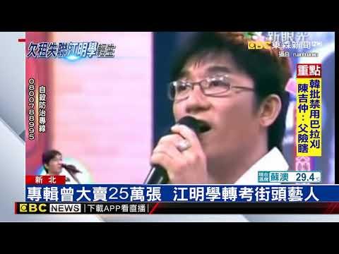 從暢銷歌手到街頭藝人 江明學晚年淒涼