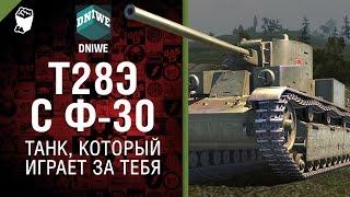 Т-28Э с Ф-30 - Танк, который играет за тебя №20- от DNIWE