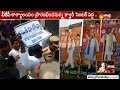 TDP Activists Protest Against BJP Chief Amit Shah Tour | అమిత్ షా పర్యటన.. టీడీపీ కార్యకర్తలు నిరసన