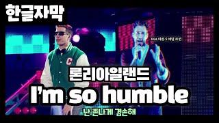 Lonely island - I'm so humble feat. Adam Levine (한글자막)