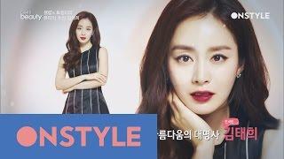 Get it beauty  2016 미모 원탑! 김태희의 핑크빛 생기 피부 비결 160309 EP.6