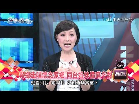 2015.05.10雙城記 華人世界永恆巨星 懷念一代天后鄧麗君