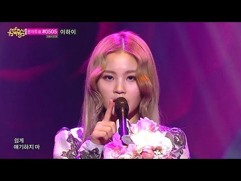 [HOT] Lee Hi - Rose, 이하이 - 로즈 Music core 20130420